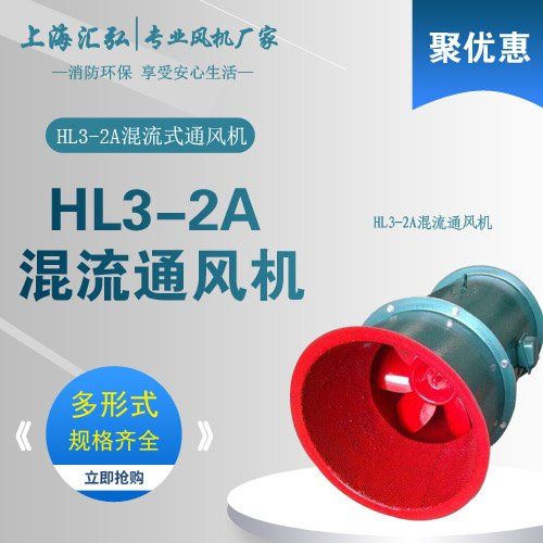 HL3-2A/HLF-6型高效节能混流通风机
