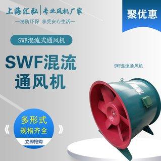 SWF-Ⅰ/SWF-Ⅱ型混流式通风机