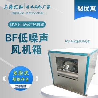 BF-Ⅰ/Ⅱ/Ⅲ型低噪声低耗能风机箱