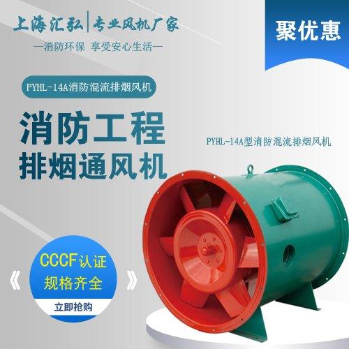 PYHL-14A耐高温消防混流3C排烟风机