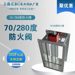 70/280度手动/电动常开/常闭防火阀远控排烟阀多叶排烟口