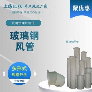 玻璃钢塑料风管
