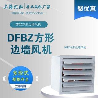 DFBZ系列低噪声方形外转子边墙风机