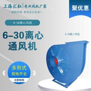 6-30型锅炉离心引风机