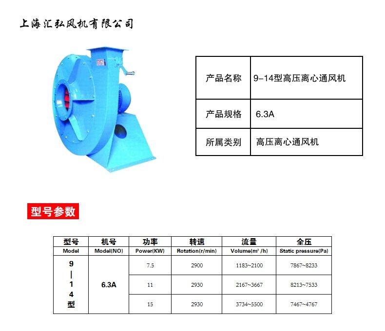 9-14型高压离心风机