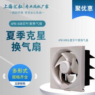 APB/ASB系列全塑百叶窗换气扇