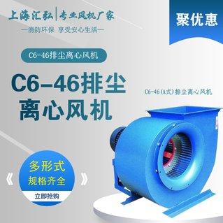 C6-46型(A.C式)排尘离心通风机