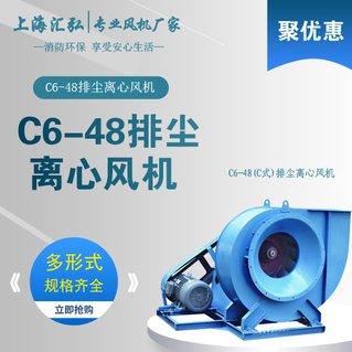 C6-48型(C式)排尘离心通风机