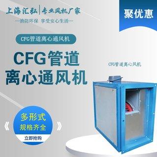 CFG型低噪音离心式管道风机