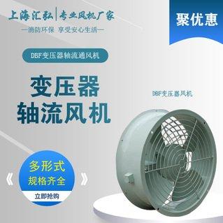 DBF系列变压器风机(风扇电机)