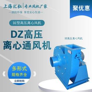 DZ型高压离心通风机