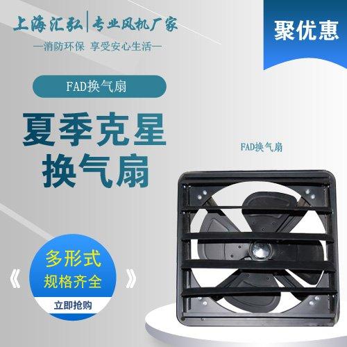 FAD系列方形工业换气扇