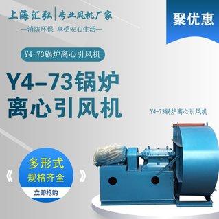 G4-73/Y4-73型锅炉离心引风机