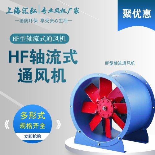 HF-Ⅰ/HF-Ⅱ系列轴流通风机