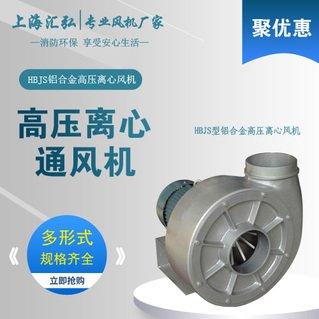 HBJS型铝合金高压离心风机
