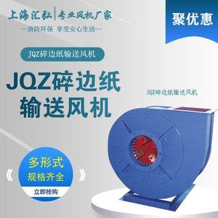 JQZ型碎边纸输送风机