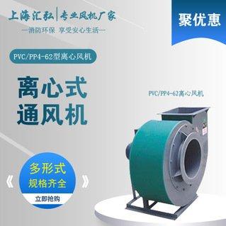 PVC4-(62)(72)型聚氯乙烯离心风机