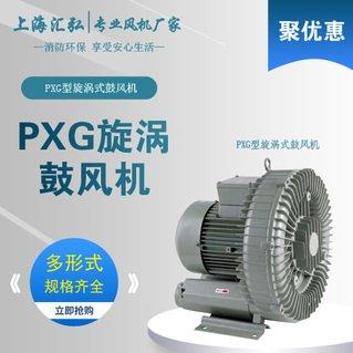 PXG型旋涡式鼓风机