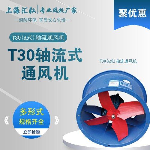 T30型轴流风机