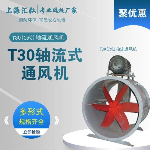 T30型(C)式轴流通风机