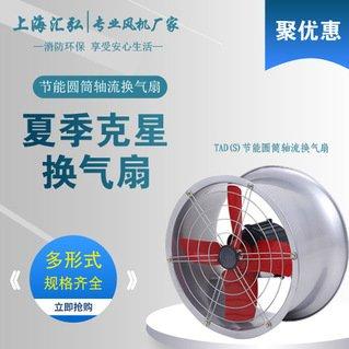 TAD(S)系列节能圆筒型轴流换气扇