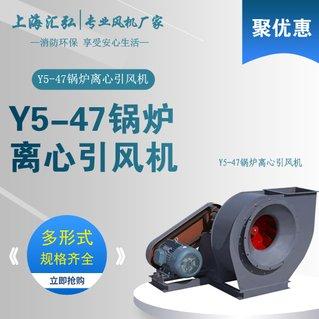 Y5-47/5-48/6-30系列锅炉引风机