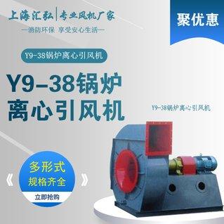 Y9-38型锅炉离心引风机