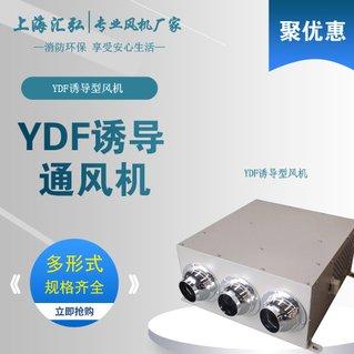 YDF型方形管道式诱导风机