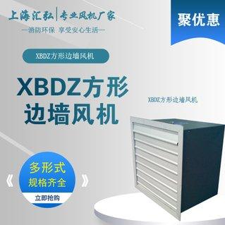 XBDZ系列低噪声方形外转子边墙风机