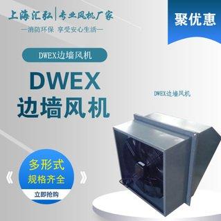 DWEX系列边墙风机