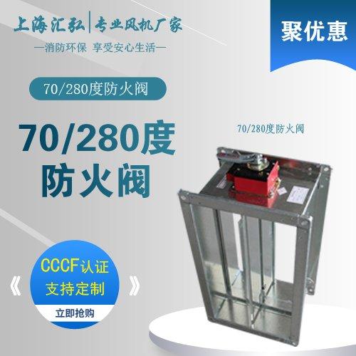 70/280度手动/电动常开/常闭防火阀